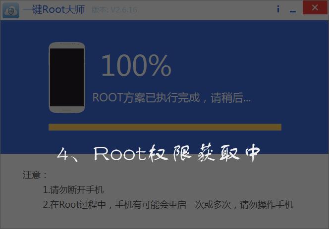 点击一键ROOT按钮即可ROOT您的手机